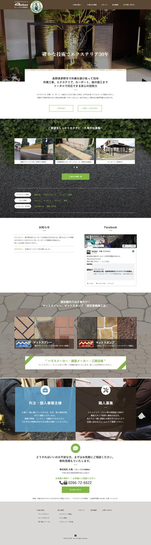 株式会社久竜くりゅうWebサイト